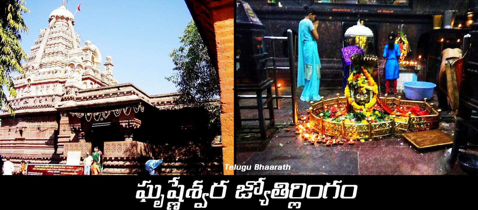 ఘృష్ణేశ్వర జ్యోతిర్లింగం - Grishneshwar Jyotirlinga