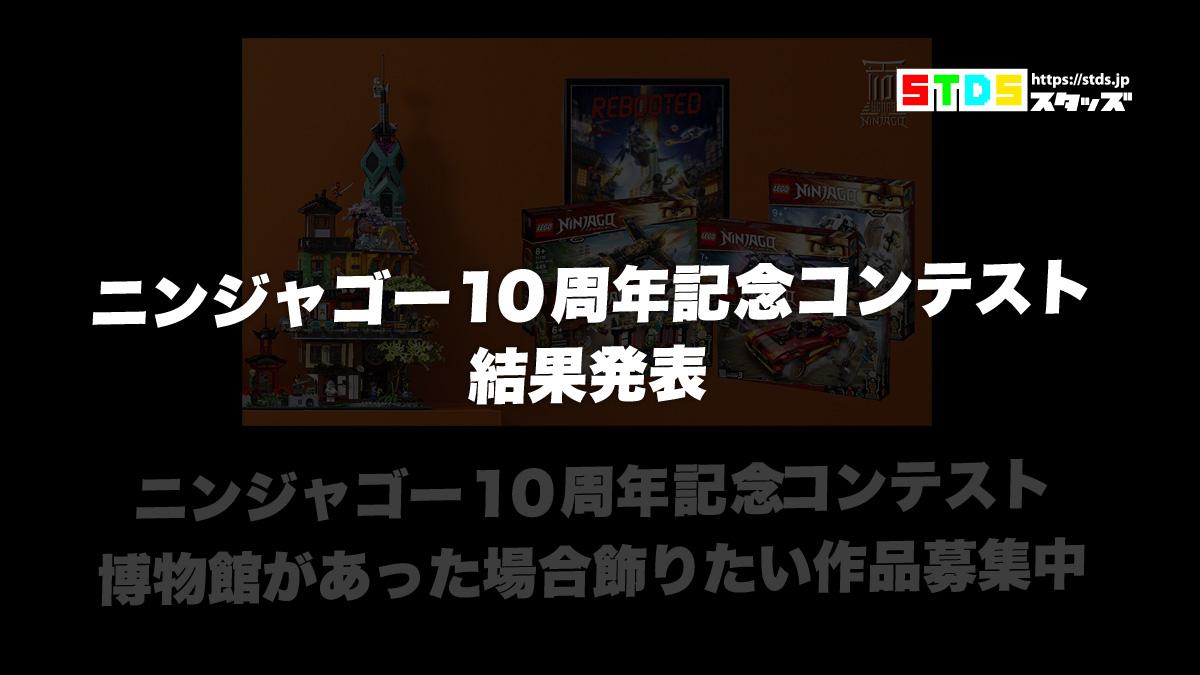 結果発表!レゴアイデア『ニンジャゴー10周年記念』コンテスト開催:ニンジャゴー博物館(2021)