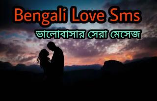 50+ Best Bengali Love SMS 2020 (ভালোবাসার সেরা মেসেজ) For girlfriend, Wife & Boyfriend
