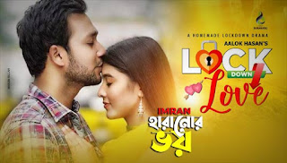 Haranor Voy Lyrics (হারানোর ভয়) Imran Mahmudul