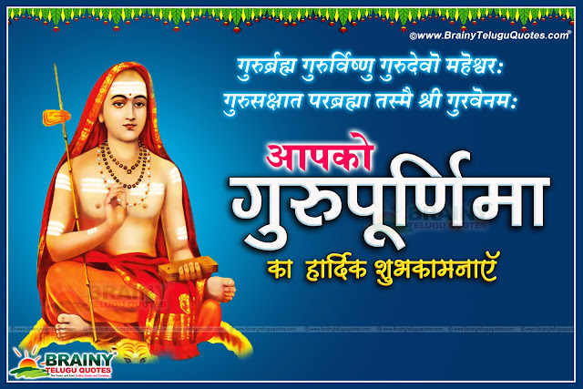 Here is Guru Purnima Shloka in Hindi, Guru Purnima Quotes in hindi, Guru Purnima greetings in Hindi,Best Hindi guru purnima wishes greetings wallpapers images photoes pictures for face book whatsapp tumblr sms google plus, Guru Purnima vyasa purnima Greetings wishes in hindi, Guru purnima greetings in hindi, Vyasa purnima shubhkamana in hindi, Best Guru purnima Wishes greetings in hindi, Guru purnima Quotes wallpapers, Guru purnima images pictures, Vyasa purnima quotes images wallpapers pictures in hindi, hindiGuru purnima wishes greetings wallpapers