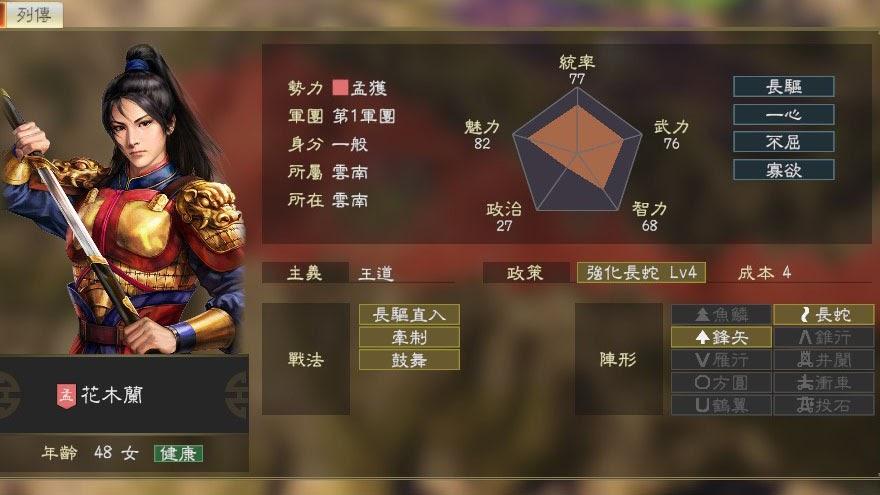 14 pk 攻略 三国志