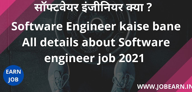 Software Engineer kaise bane All details about Software engineer job 2021