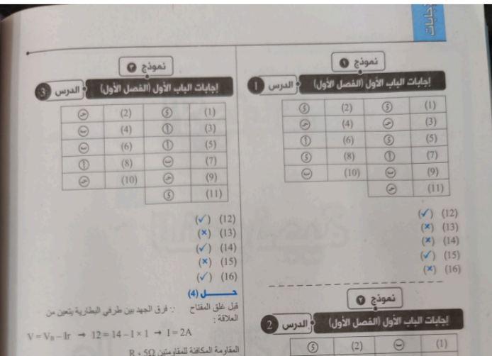 تحميل اجابات كتاب الوافي مراجعة نهائية فى الفيزياء للصف الثالث الثانوي 2021 PDF