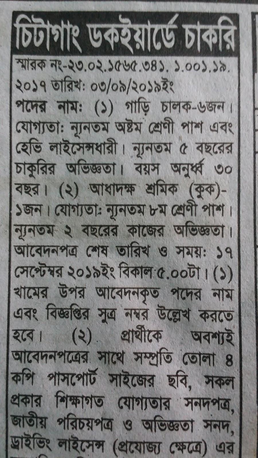 Chittagong Dry Dock Job Circular