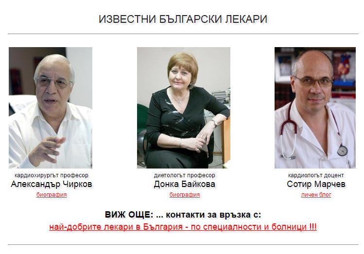 най-добрите лекари в България