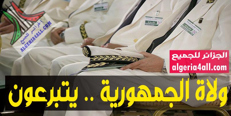 ولاة الجمهورية .. يتبرعون - أجرة ولاة الجمهورية ؟ - كم هو راتب الوالي ؟