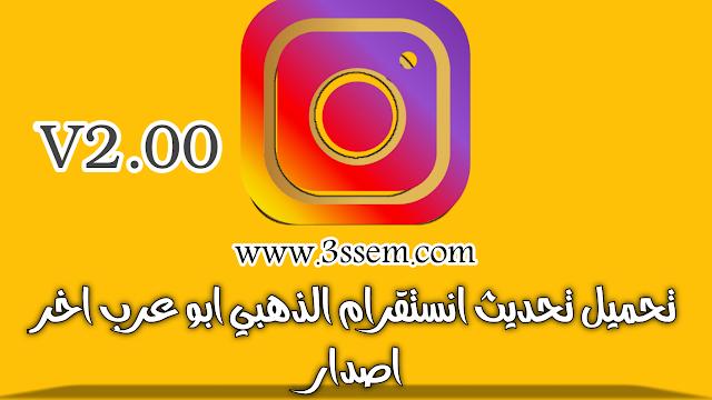 تحميل تحديث انستقرام بلس الذهبي +InstaG ابو عرب اخر اصدار v2.00 الانستقرام الذهبي 2021