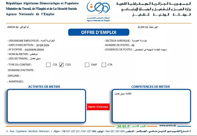 ام البواقي عرض عمل الجزائرية للمياه منصب عمل