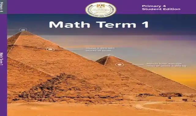 تحميل كتاب دليل المعلم فى الماث maths للصف الرابع الابتدائى ترم اول 2022 pdf