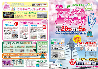 Aspam Spring Festival 2016 アスパム春まつり 青森市 チラシ表 Aomori City Haru Matsuri flyer front