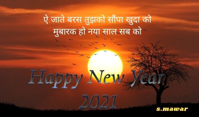 Happy-Naya-Saal-2021-Status-In-Hindi | नया-साल-2021-स्टेटस