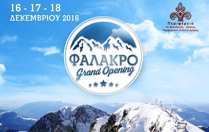 Grand Opening με τριήμερο πάρτι στο Χιονοδρομικό Κέντρο Φαλακρού
