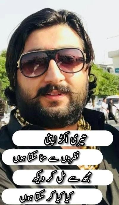 Badmashi-Status-Urdu-Photo10