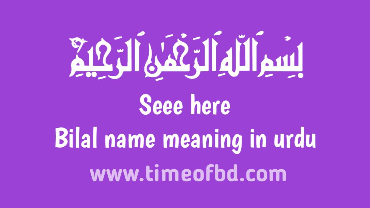 Bilal name meaning in urdu, بلال نام کا مطلب اردو میں ہے