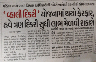 New Changes In Gujarat Vahli Dikri Yojana