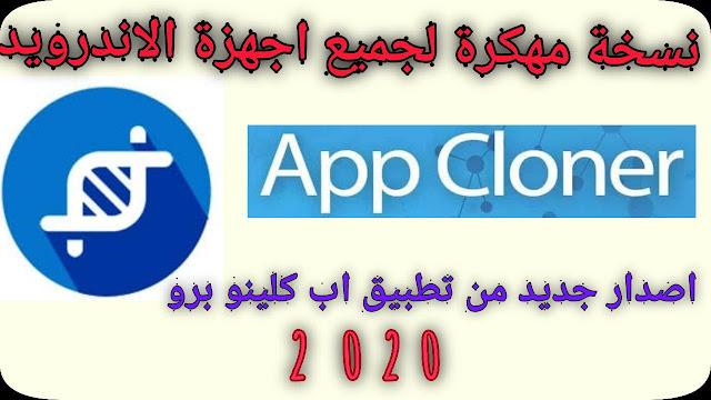تطبيق App Cloner pro النسخة المدفوعة مجانا لتكرار واستنساخ تطبيقات الاندرويد جديد2020