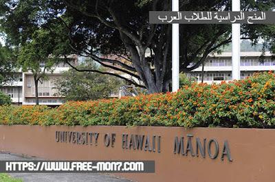 منحة ممولة للدراسة بأمريكا بجامعة Hawaii