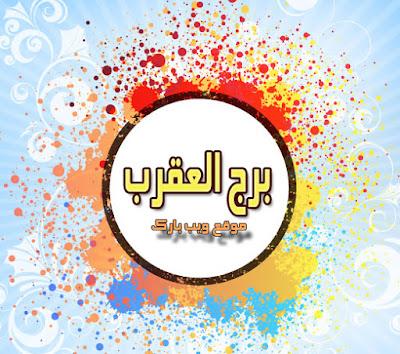 توقعات برج العقرب اليوم الأربعاء 29/7/2020 على الصعيد العاطفى والصحى والمهنى