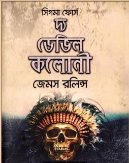 দ্য ডেভিল কলোনি  - THE DEVIL COLONY Bangla Pdf