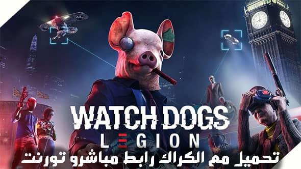 تحميل لعبة Watch Dogs Legion كاملة  للكمبيوتر مع الكراك