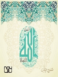 Amr Diab-Mn Asmaa Allah Al Hosna 2016