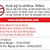दिल्ली मेट्रो सहायक प्रबंधक भर्ती ऑनलाइन फॉर्म 2020
