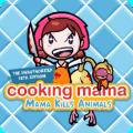 เกมส์ทำอาหารเมนูไก่งวง