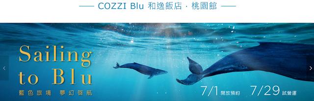 COZZI Blu 和逸飯店.桃園館7/1開放預訂7/29試營運