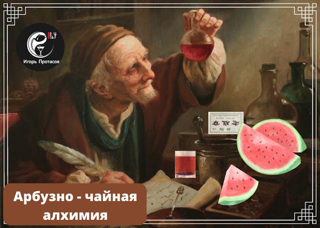 """Купажированный арбузный ликер с Шен Пуэром от """"Мастер Шу"""""""