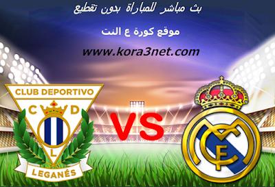 موعد مباراة ريال مدريد وليغانيس اليوم 19-07-2020 الدورى الاسبانى