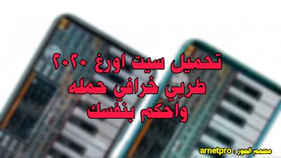 تحميل سيت اورغ 2020 طربي خرافي حمله واحكم بنفسك