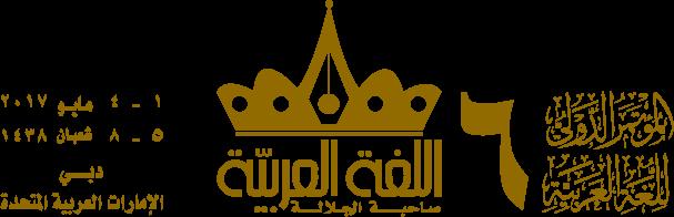 معايير تكريم الأبحاث المميزة في المؤتمر الدولي السادس للغة العربية