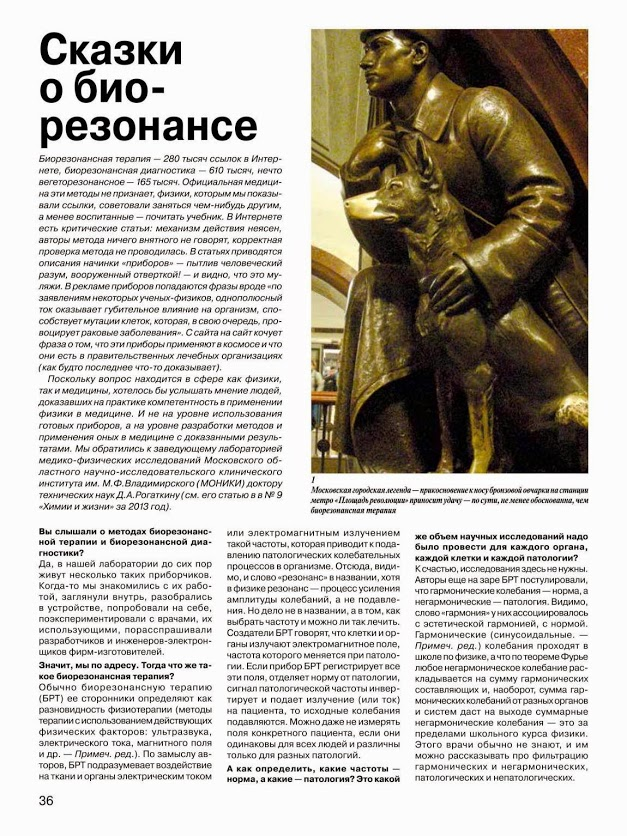 Статьи журнала химия и жизнь