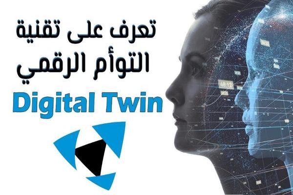 تعرف على تقنية التوأم الرقمي Digital Twin