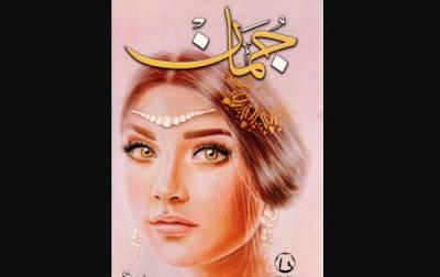 رواية جمان للكاتبة الكويتية علياء الكاظمي