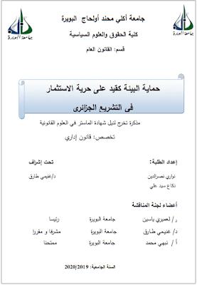 مذكرة ماستر: حماية البيئة كقيد على حرية الاستثمار في التشريع الجزائري PDF