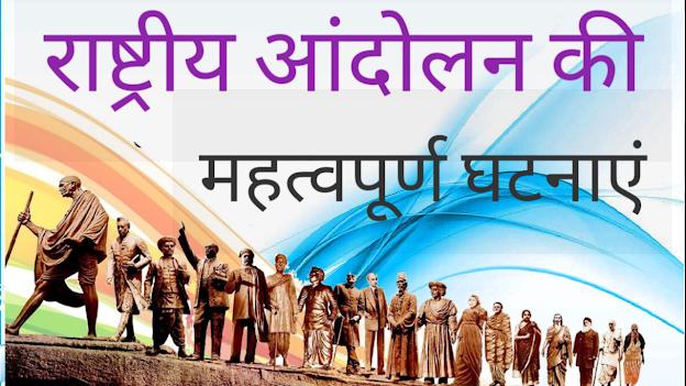 भारतीय राष्ट्रीय आंदोलन प्रश्नोत्तरी PDF    भारतीय राष्ट्रीय आन्दोलन Gk  PDF