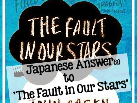 🎬 Japanese Answer(s) to 'The Fault in Our Stars'