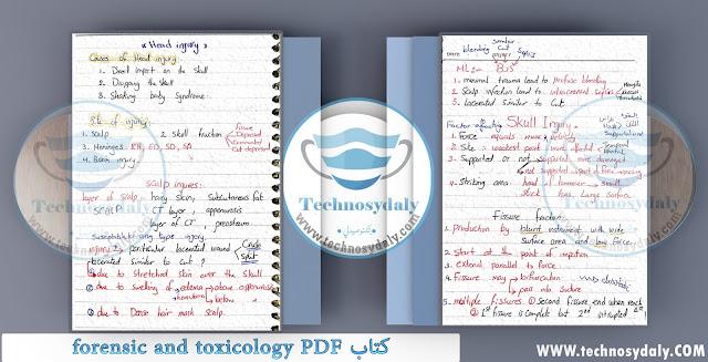 كتاب forensic and toxicology PDF