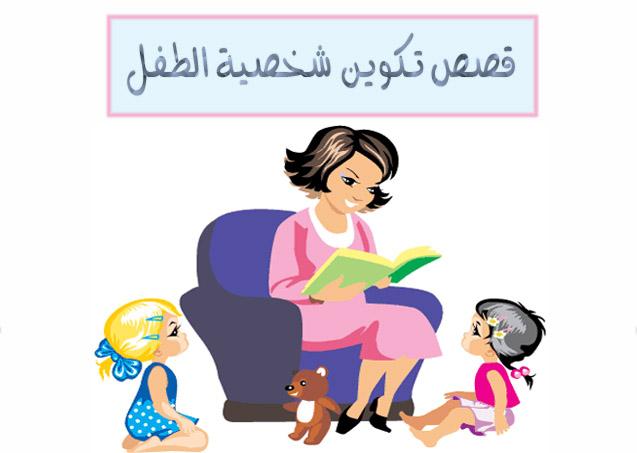 قصص تكوين شخصية الطفل