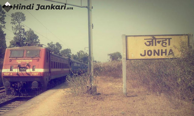 Jonha Station To Jonha Falls Distance