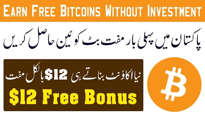 How To Earn Free Bitcoin In Pakistan IT Wale Babu