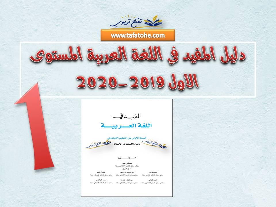 دليل المفيد في اللغة العربية المستوى الأول 2019-2020