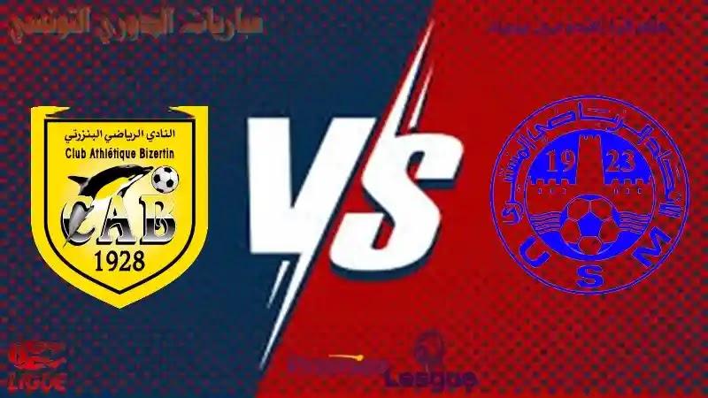 الدوري التونسي,الاتحاد المنستيري,مباريات الدوري التونسي
