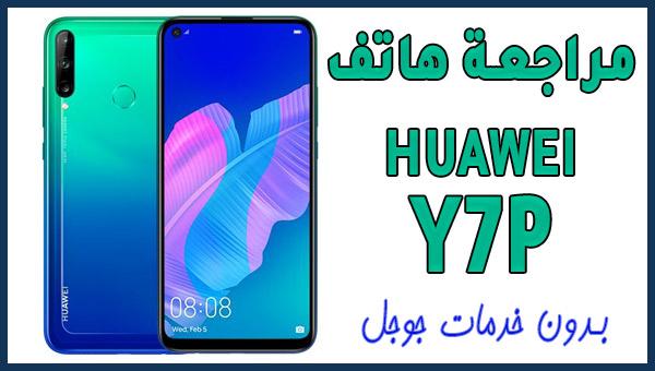 مواصفات هاتف Huawei Y7P الميزات والسعر | مراجعة هواوي Y7P