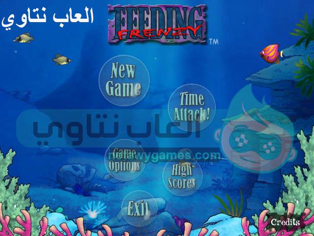تحميل لعبة السمكة Feeding Frenzy كاملة