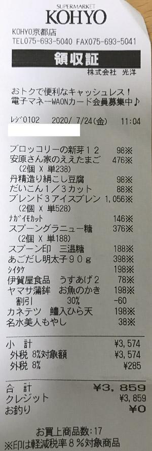 KOHYO 京都店 2020/7/24 のレシート