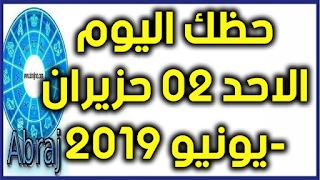 حظك اليوم الاحد 02 حزيران-يونيو 2019