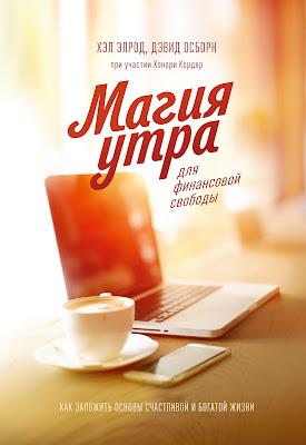 """""""Магия утра для финансовой свободы"""" - странная книга, где много воды про """"сознание миллионеров"""", но мало конкретики"""